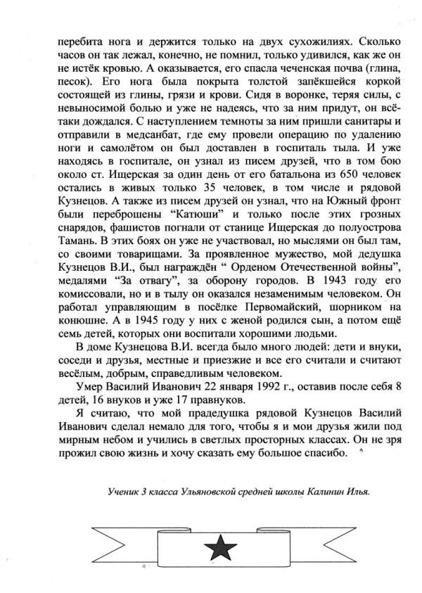 Кузнецов (2)
