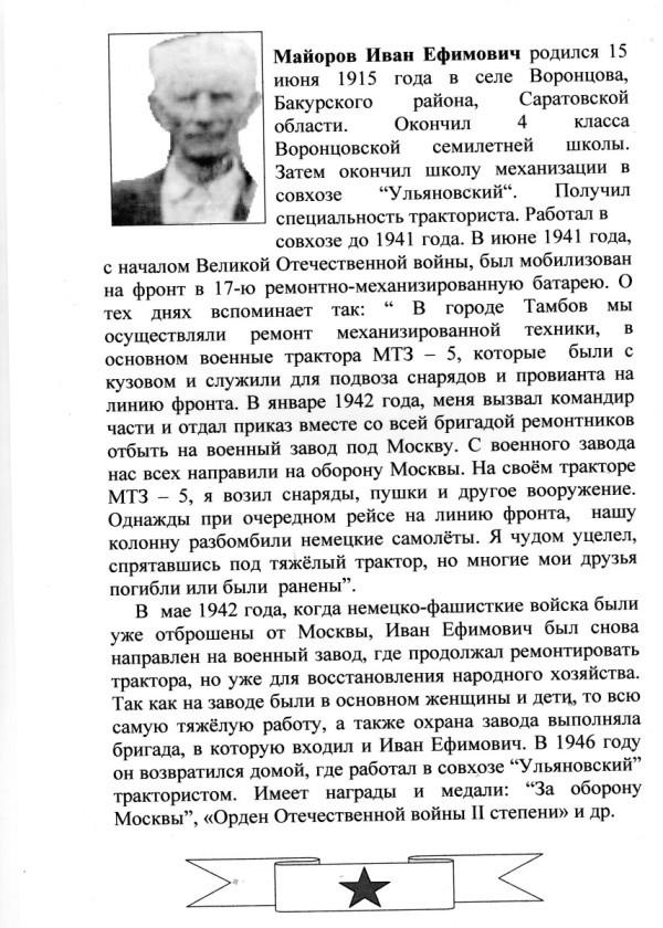 Майоров И.Е.