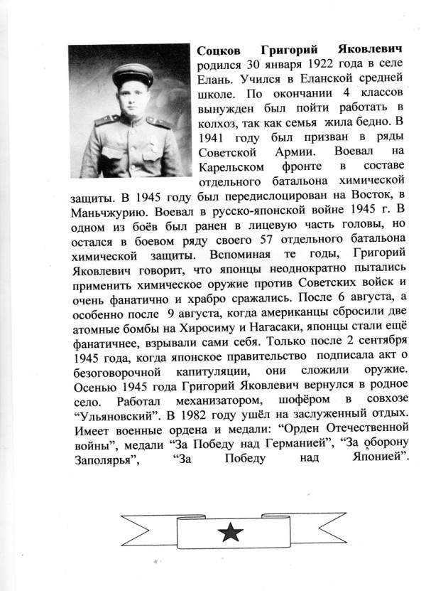 Соцков Г.Я.