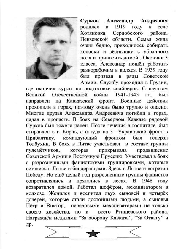 Сурков А.А.