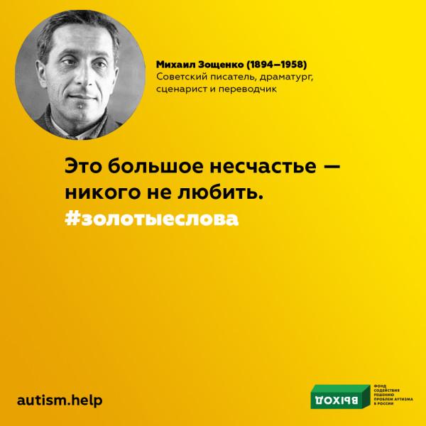 золотые слова_зощенко_2019 1080 х 1080_19